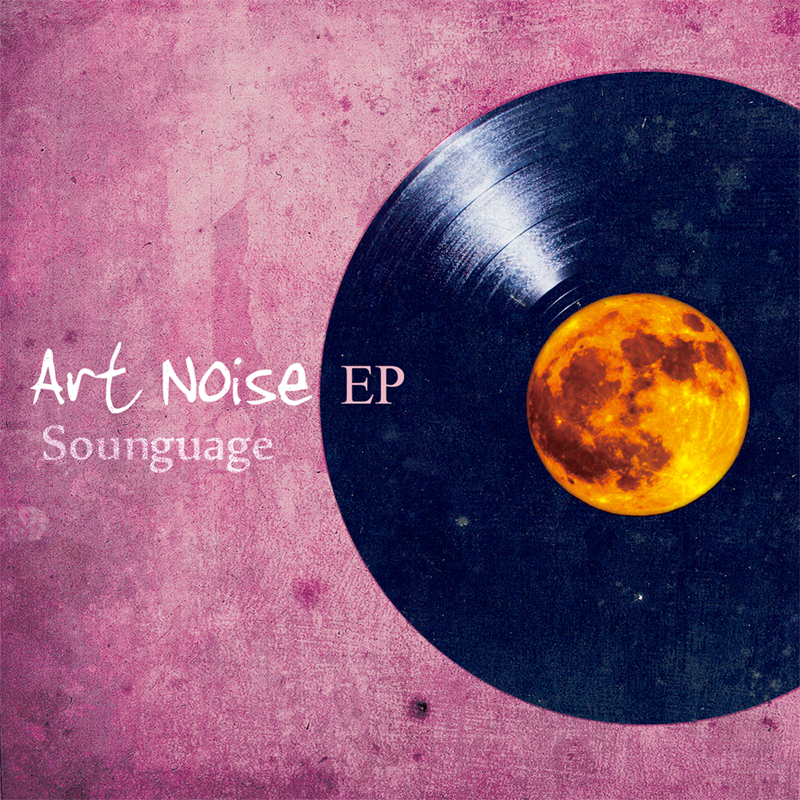 Sounguage art noise-EP